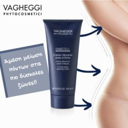 Λιποδιαλυτική κρέμα σώματος - Sinecell Vagheggi